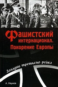 Фашистский интернационал. Покорение Европы