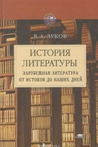 История литературы. Зарубежная литература от истоков до наших дней. Учебное пособие