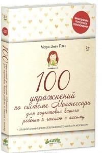 100 упражнений по системе Монтессори для подготовки вашего ребенка к чтению и письму