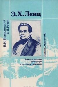 Э. Х. Ленц