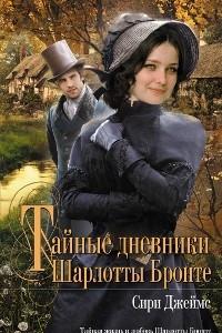 Тайные дневники Шарлотты Бронте