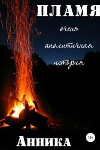 Пламя. Очень аполитичная история