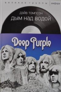 Deep Purple: Дым над водой