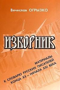Изборник. Материалы к словарю русских писателей конца XX - начала XXI века