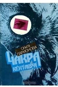 Чакра Кентавра. Рассказы