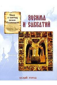 Сказ о святых земли Соловецкой Зосима и Савватий