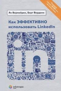 Как эффективно использовать LinkedIn