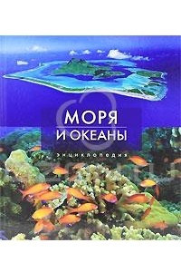 Моря и океаны. Энциклопедия