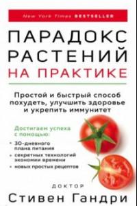 Парадокс растений на практике. Простой и быстрый способ похудеть, улучшить здоровье и укрепить иммун