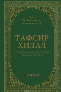 Тафсир Хилал. 30-джуз