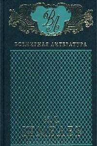 И. С. Шмелев. Избранные сочинения в 2 томах.
