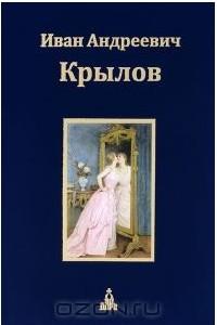 И. А. Крылов. Собрание сочинений. В 3 томах. Том 3. Почта духов