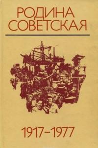 Родина Советская. 1917-1977