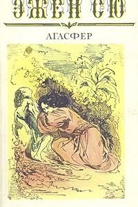Агасфер. В шести томах. Том 5