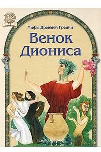 Венок Диониса. Мифы Древней Греции