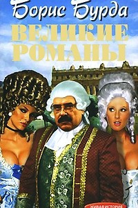 Великие романы