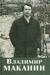 Владимир Маканин. Собрание сочинений. Том 2