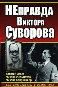 НЕправда Виктора Суворова