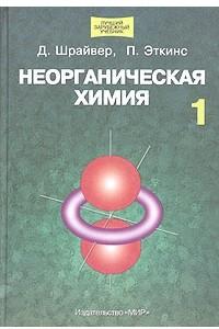 Неорганическая химия. В 2 томах. Том 1