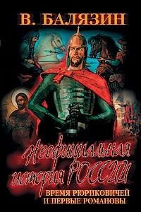 Неофициальная история России. Время Рюриковичей и первые Романовы