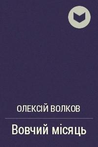 Вовчий місяць