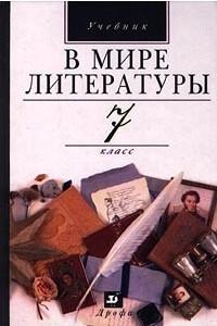В мире литературы. Учебник. 7 класс
