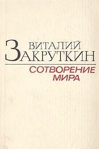 Сотворение мира. В трех книгах. Книга 1
