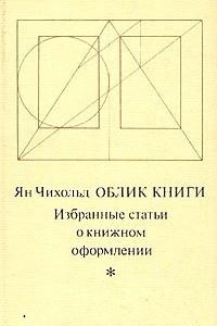 Облик книги. Избранные статьи о книжном оформлении и типографике