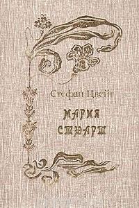 Мария Стюарт. Казанова