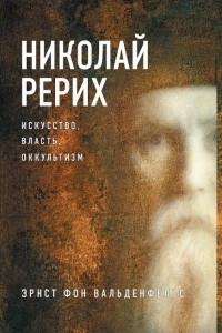 Николай Рерих. Искусство, власть, оккультизм