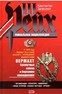 Вермахт. Сухопутные войска и Верховное командование