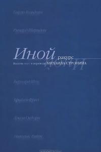 Иной ракурс. Восемь пьес в переводе Михаила Стронина
