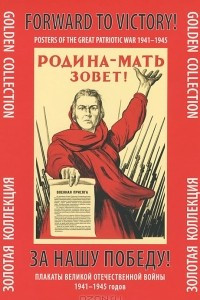 Forward to Victory! Posters of the Great Patriotic War 1941-1945 / За нашу победу! Плакаты Великой Отечественной войны 1941-1945 годов