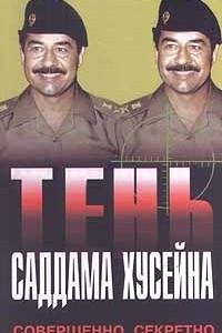 Тень Саддама Хусейна
