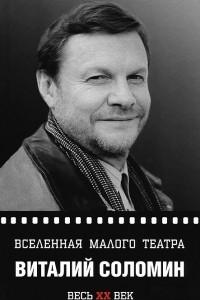 Виталий Соломин. Вселенная Малого театра Уцененный товар (№1)