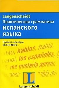Практическая грамматика испанского языка