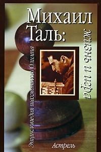 Михаил Таль. Жизнь и игра