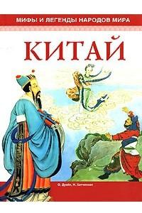 Мифы и легенды народов мира. Китай