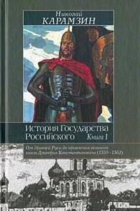 История Государства Российского. Книга 1. Тома I - IV