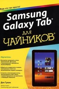 Samsung Galaxy Tab для чайников