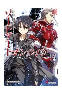 Sword Art Online. Том 8. Раньше и позже