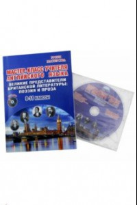 Английский язык. 9-11 классы. Мастер-класс. Методическое пособие. Выпуск 3 (+CD)