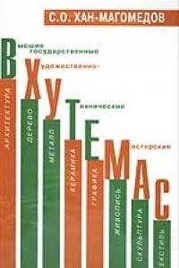 Вхутемас. Книга 2. 1920-1930