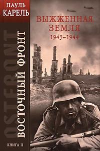 Восточный фронт. Книга 3. Выжженная земля 1943-1944