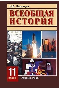 Всеобщая история. 11 класс. Конец XIX - начало XXI века