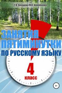 Занятия-пятиминутки по русскому языку. 4класс