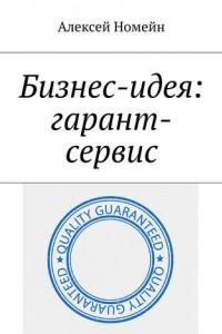 Бизнес-идея: гарант-сервис