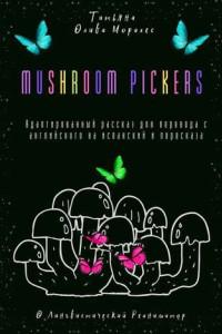 Mushroom pickers. Адаптированный рассказ для перевода санглийского наиспанский ипересказа. ©Лингвистический Реаниматор