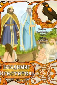 Часть первая «Сокол». Книга 6. «Владимир Креститель 960-1015»