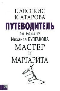 Путеводитель по роману М. Булгакова